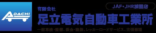 有限会社 足立電気自動車工業所  JAF・JHR加盟店 一般車検・整備、鈑金・塗装、レッカーロードサービス、出張修理