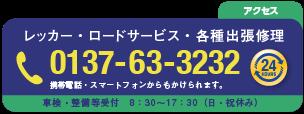 レッカー・ロードサービス・各種出張修理0137-63-3232(24時間対応) 車検・整備等受付 8:30〜17:30(日・祝休み)